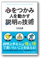 心をつかみ人を動かす説明の技術(日本実業出版社刊)